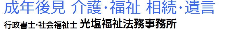 光塩福祉法務事務所(成年後見 介護・福祉 相続・遺言)