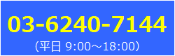 03-6240-7144(平日9:00~18:00)
